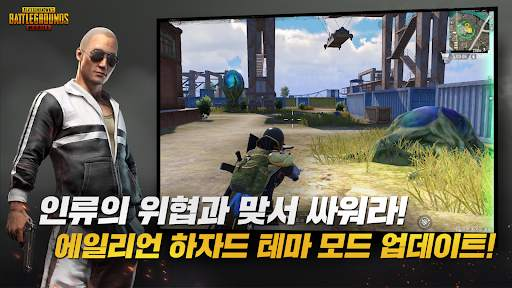 PUBG MOBILE Screen Shot 1