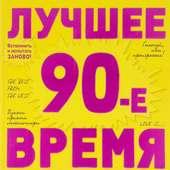 Лихие 90е