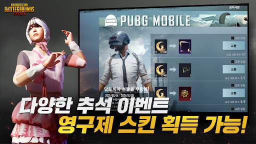 PUBG MOBILE Screen Shot 3